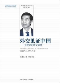外交见证中国;吴建民的外交故事