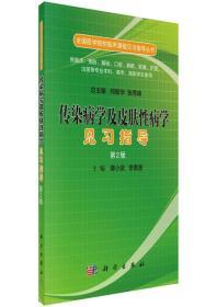 传染病学及皮肤性病学见习指导(第二版)
