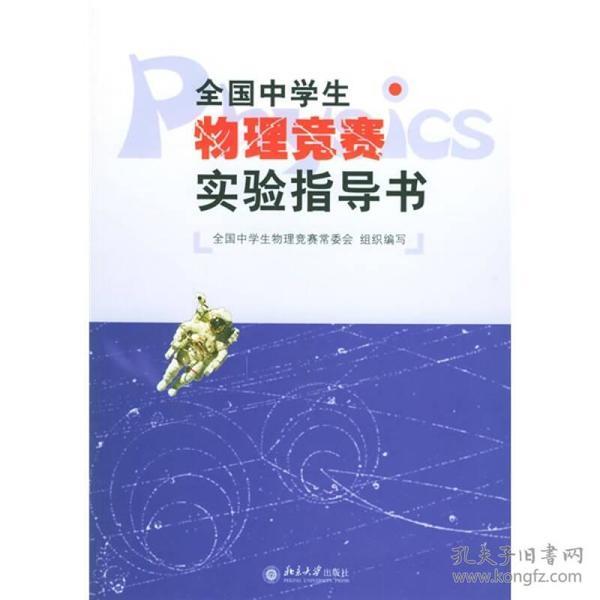 全国中学生物理竞赛实验指导书