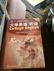 大学英语 听说 3