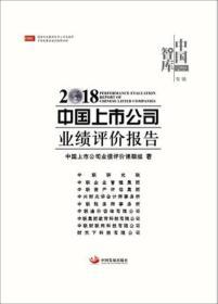 2018中国上市公司业绩评价报告