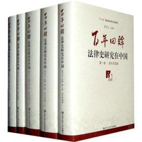 """百年回眸:法律史研究在中国(四卷本)""""十一五""""国家重点图书出版规划"""
