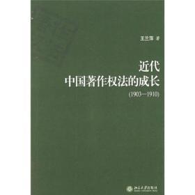 近代中国著作权法的成长(1903—1910)