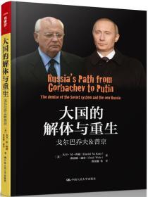 大国的解体与重生:戈尔巴乔夫&普京(人文社科悦读坊)