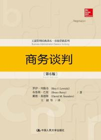 【全新正版】商务谈判(第6版)(工商管理经典译丛·市场营销系列)9787300220062中国人民大学出版社罗伊·列维奇 布鲁斯·巴里 戴维·桑德斯