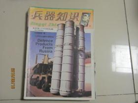 兵器知识1993年第3期
