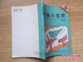 军事小宝库(小小图书角丛书、32开123页)