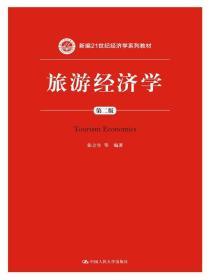 旅游经济学(第二版)