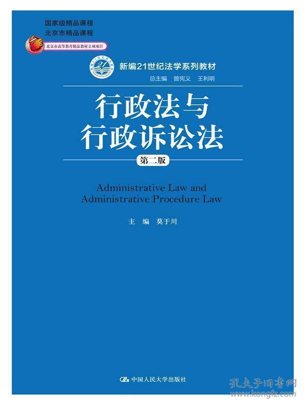 行政法与行政诉讼法(第二版)/新编21世纪法学系列教材