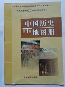 九年义务教育三年制四年制初级中学教科书《中国历史地图册》第1、2、3、4册