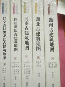 中国古建筑地图  【全套5册】库存图书 未拆封