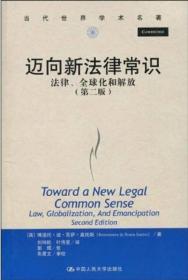 迈向新法律常识:法律、全球化和解放