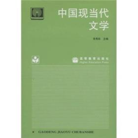 中国现当代文学(自考通用)