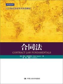 合同法/21世纪法学系列双语教材