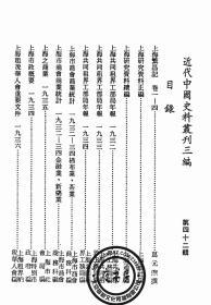 上海繁昌记-(复印本)