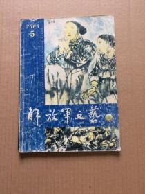 解放军文艺(2006年第5期)
