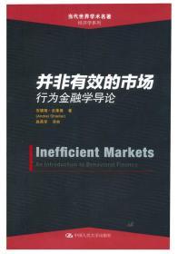 并非有效的市场:行为金融学导论