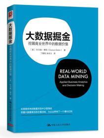 大數據掘金:挖掘商業世界中的數據價值