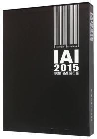 IAI2015中国广告作品年鉴