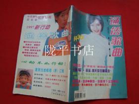 通俗歌曲(1996-9期)