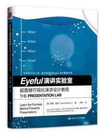 Eyeful 演讲实验室:超震撼可视化演讲设计教程