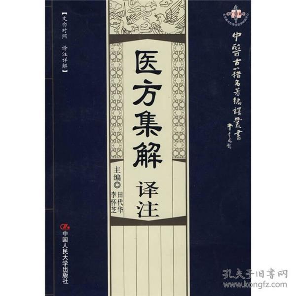 医方集解译注(文白对照·译注详解)
