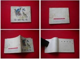 《东郭先生》刘继卣绘60开,人美1973.4出版,1635号,连环画