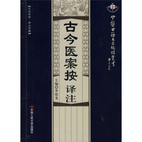 古今医案按译注(中医古籍名著编译丛书)
