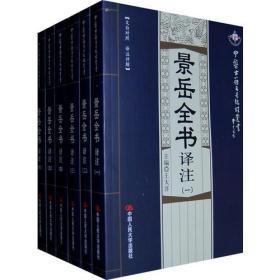 景岳全书译注(全六册)中医古籍名著编译丛书