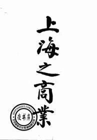 【复印件】上海之商业-