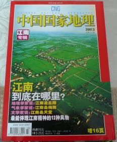 中国国家地理  江南专辑  2007.3  总第557期