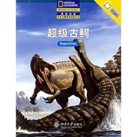 超级古鳄(中文版)—国家地理学生主题阅读训练丛书