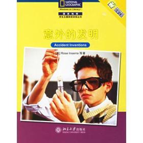 国家地理阅读与写作训练意外的发明(中文版)