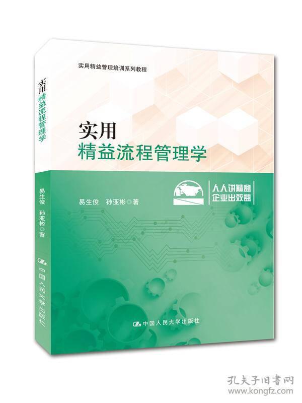 实用精益流程管理学