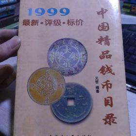 中国精品钱币目录:1999