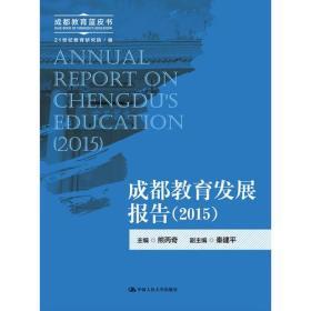 成都教育发展报告.2015