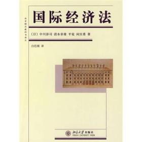 法学精品教科书译丛—国际经济法