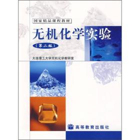 无机化学实验 大连理工大学无机化学教研室 第二版 9787040138375 高等教育出版社