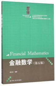金融数学(第5版)