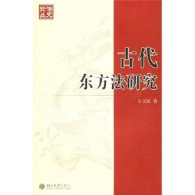 古代东方法研究-法史论丛(13)