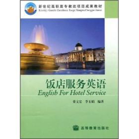 新世纪高职高专教改项目成果教材:饭店服务英语