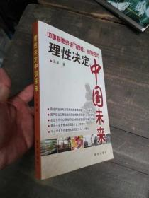 理性决定中国未来