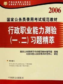2006国家公务员录用考试规范教材 行政职业能力测验 1.2 习题精粹