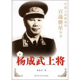 杨成武上将
