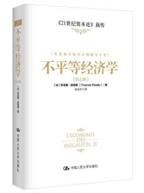 新书--不平等的经济学