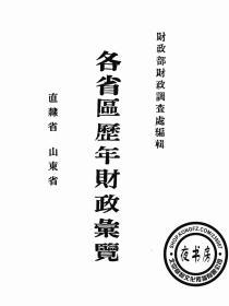 【复印件】各省区历年财政汇览-山东省直隶省-