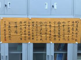 庞永贤 行书 竖幅 149*47cm p1207-102