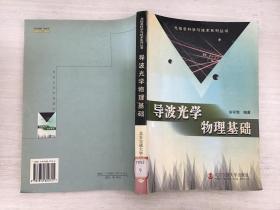 导波光学物理基础(馆藏)
