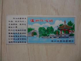 塑料门券:温州江心屿