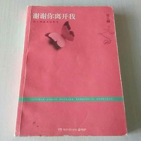 谢谢你离开我:张小娴最美的散文